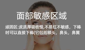 面部敏感区域