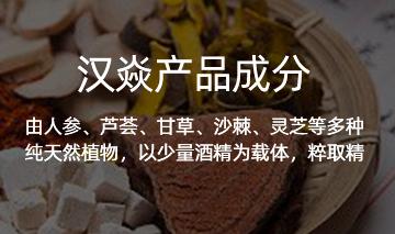 汉焱产品成分