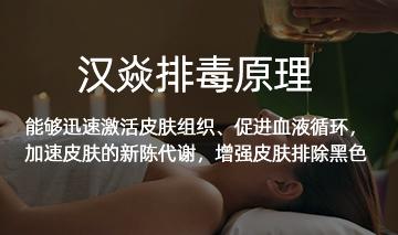 汉焱排毒原理